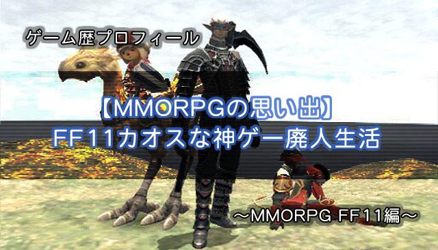 MMORPG FF11編