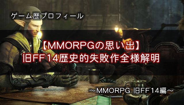 MMORPG旧FF14編