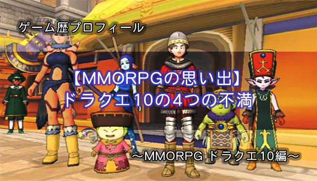 MMORPGドラクエ10編