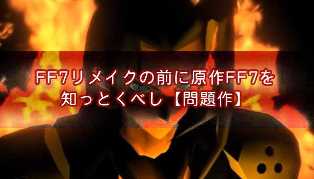 FF7【問題作】