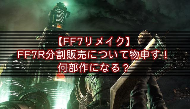 7 評判 リメイク ファンタジー ファイナル