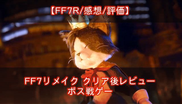 FF7リメイクレビュー