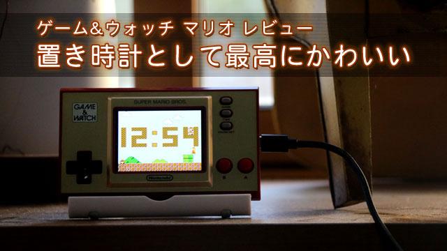 【ゲーム&ウオッチ マリオ レビュー】置き時計として最高にかわいい
