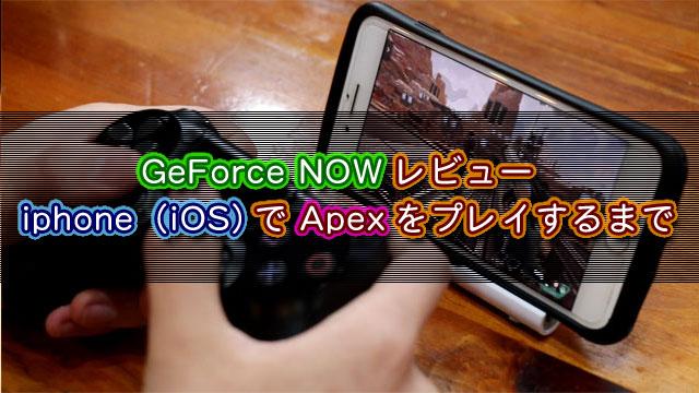 【GeForce NOW レビュー】 iphone(iOS)でApexをプレイするまで