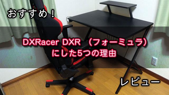 おすすめ! DXRacer DXR (フォーミュラ)にした5つの理由 【レビュー】
