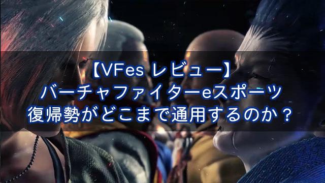 【VFes レビュー】バーチャファイターeスポーツ 復帰勢がどこまで通用するのか?